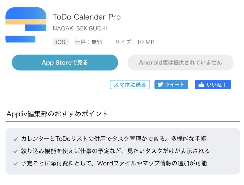 Appliv ToDo Calendar Pro Review